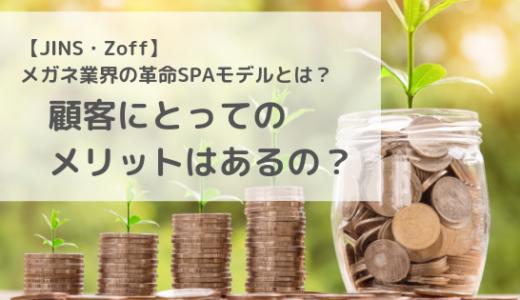 JINSとZoffはなぜ安い?メガネの常識を変えたSPA方式とは