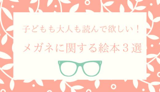 子どもも大人も読んでほしい!メガネに関するオススメ絵本3選