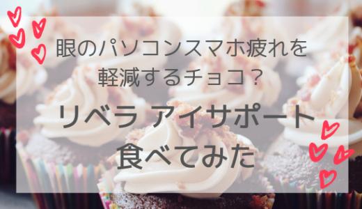 【2019年版】リベラ アイサポート パソコンスマホ疲れを軽減するチョコ?食べてみたのでレビュー