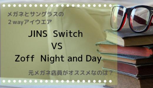 【2019年版】メガネとサングラスの2WAY!JINS Switch vs Zoff Night and Day|元眼鏡店員がおすすめするのは?