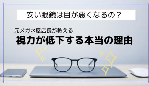 安い眼鏡は目が悪くなるの?元メガネ屋店長が教える視力が低下する本当の理由
