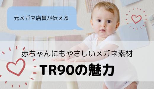 TR90は赤ちゃんにもやさしいメガネ素材!元メガネ屋店長が伝えます