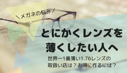 世界最薄1.76レンズ取扱いのメガネ店を調べてみた|とにかくレンズを薄くしたい人必読