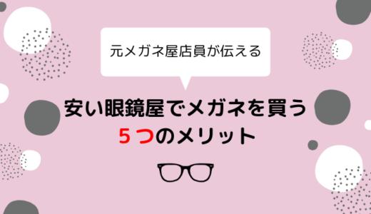安い眼鏡屋でメガネを買うメリットとは?元眼鏡店員が伝えます