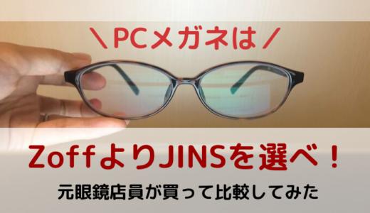 PCメガネはZoffよりJINSを選べ!元眼鏡屋店員が買って比較してみた(2019年版)