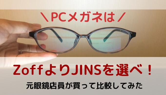 ブルー ライト カット メガネ おすすめ PCメガネのおすすめ16選。汎用性の高いアイテムもご紹介