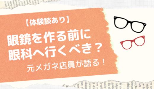 眼鏡作る前に眼科に行くべき?元眼鏡店員が語る(体験談あり)