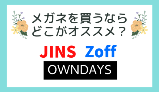 JINS・Zoff・オンデーズどこがおすすめ?元眼鏡店員が徹底比較!