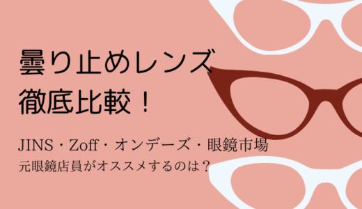 メガネの曇り止めレンズはどこで買うべき?おすすめを元眼鏡屋店員が語る