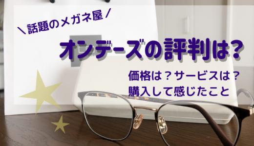 オンデーズのメガネの評判は?価格、サービス、保証など元眼鏡店員が分析