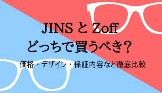 JINSとZoffどっちで買うべき?商品や価格など比較|元眼鏡屋店員が伝えます